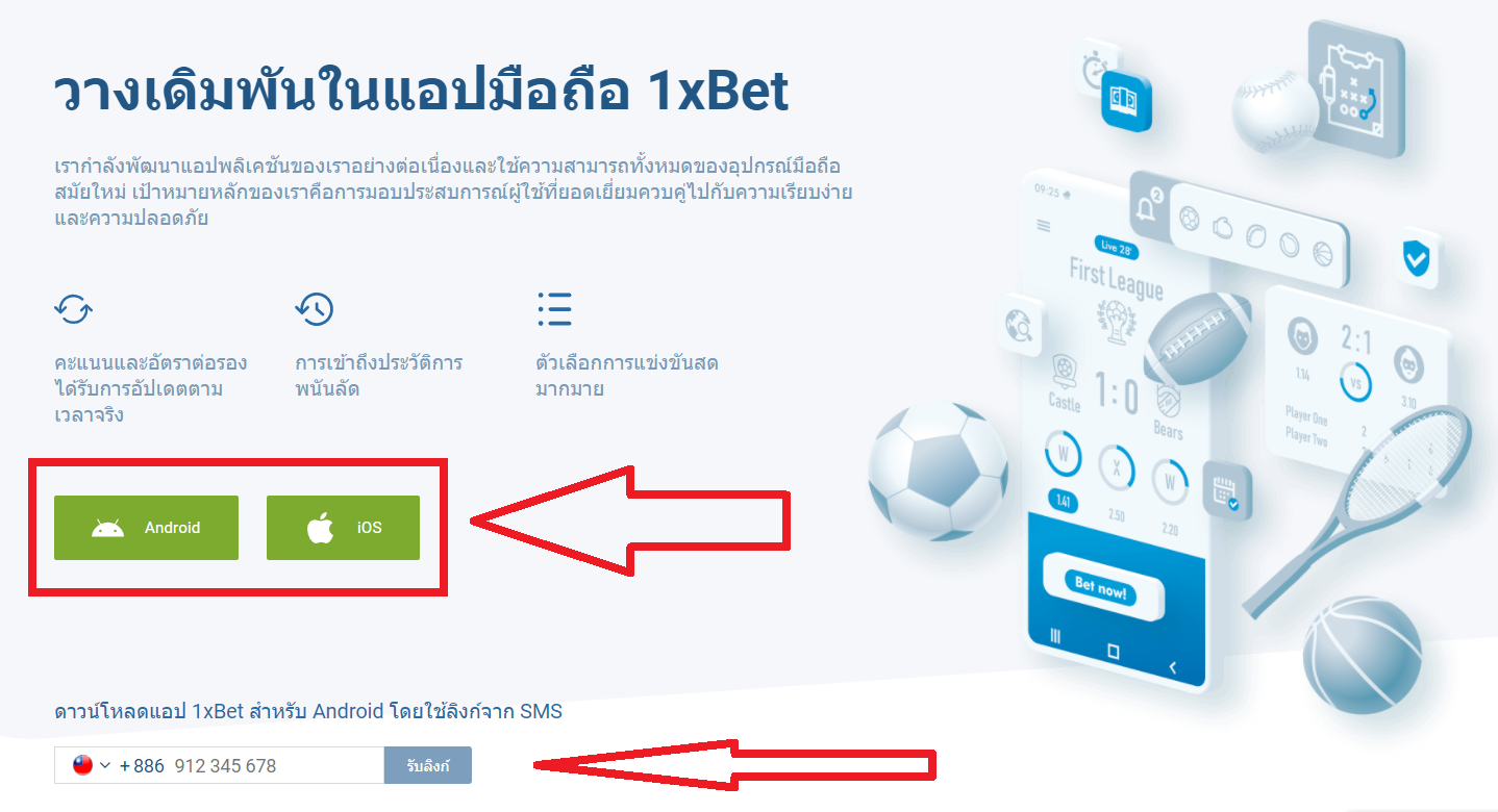 1xbet app ในประเทศไทย